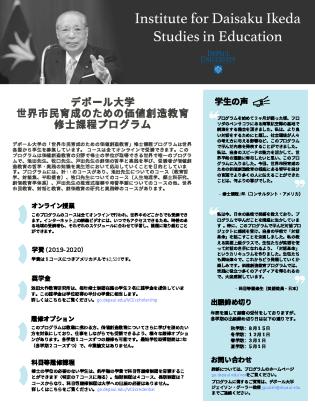 VCE Flyer JP PDF_image